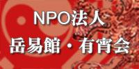 NPO法人岳易館・有宵会